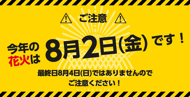 今年の花火は8月2日(金)です。