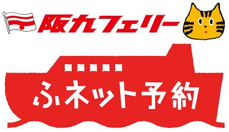 阪九フェリー㈱